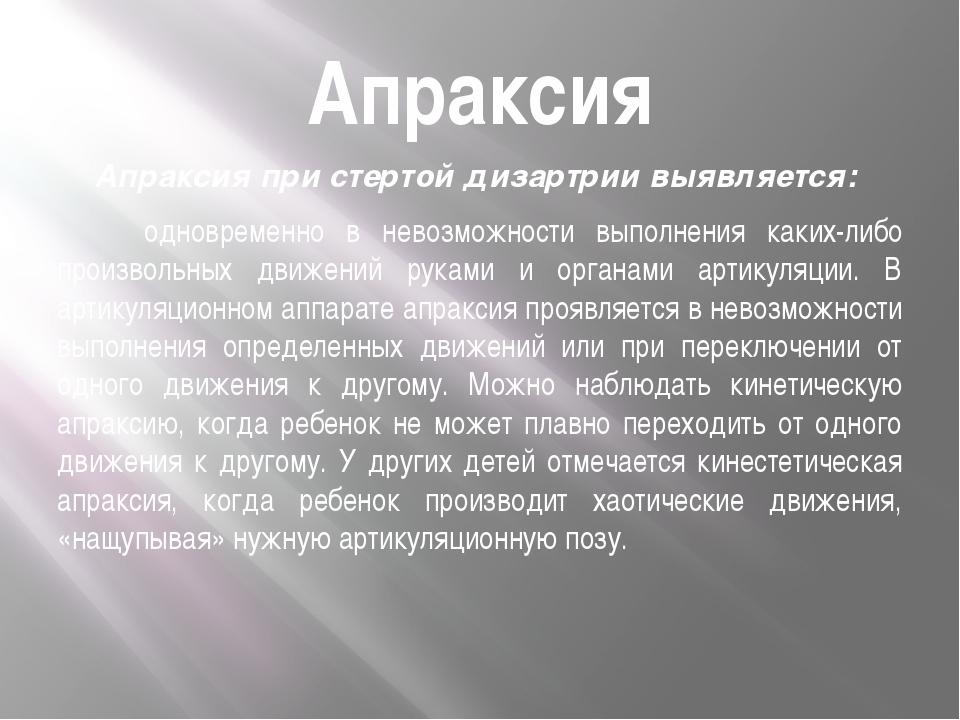 Апраксия Апраксия при стертой дизартрии выявляется: одновременно в невозможно...