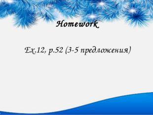 Homework Ex.12, p.52 (3-5 предложения)