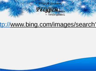 Ресурсы: http://www.bing.com/images/search?q