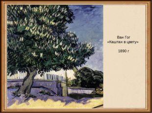Ван Гог «Каштан в цвету» 1890 г