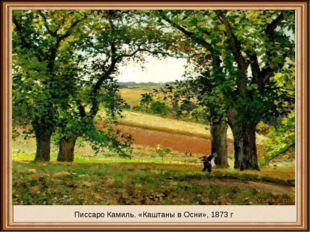 Писсаро Камиль. «КаштанывОсни», 1873 г