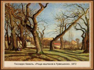 Писсарро Камиль. «Роща каштанов в Лувесьенне», 1872