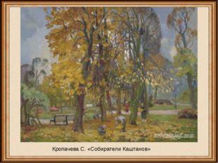 Кропачева С. «Собиратели Каштанов»