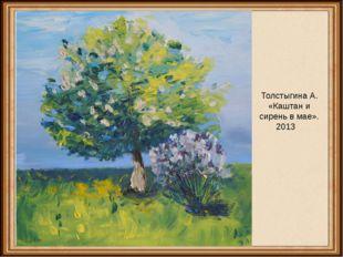 Толстыгина А. «Каштан и сирень в мае». 2013