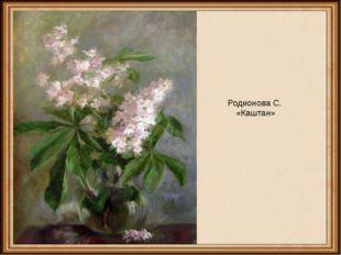 Родионова С. «Каштан»