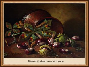 Вукович Д. «Каштаны», натюрморт