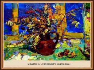 Мишагин А. «Натюрморт с каштанами»