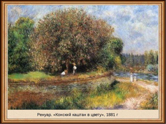 Ренуар. «Конский каштан в цвету», 1881 г