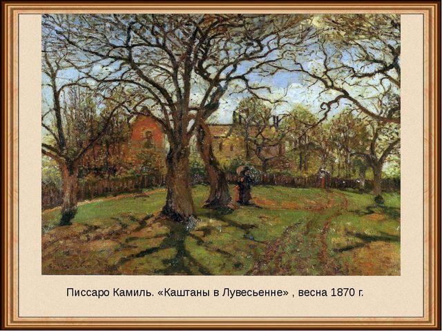 Писсаро Камиль. «Каштаны в Лувесьенне» , весна 1870 г.