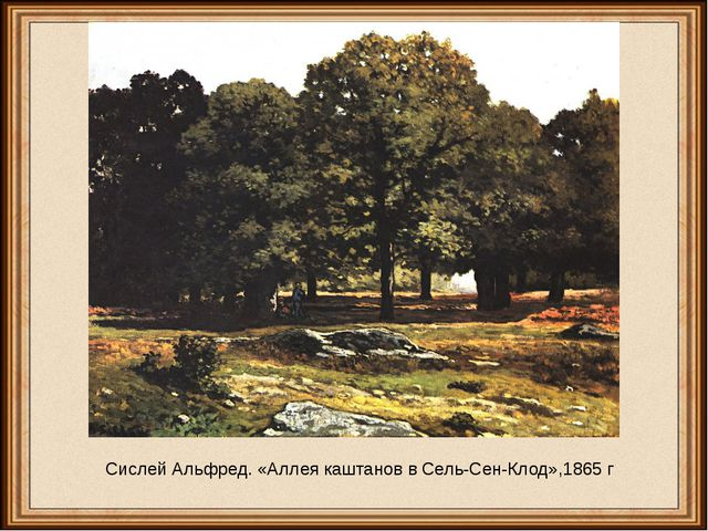 Сислей Альфред. «АллеякаштановвСель-Сен-Клод»,1865 г