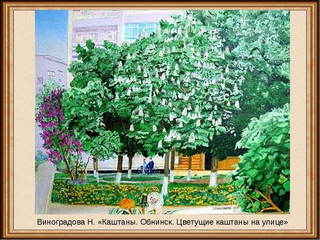 Виноградова Н. «Каштаны. Обнинск. Цветущие каштаны на улице»