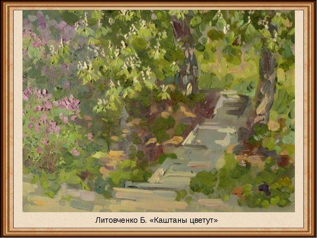 Литовченко Б. «Каштаны цветут»