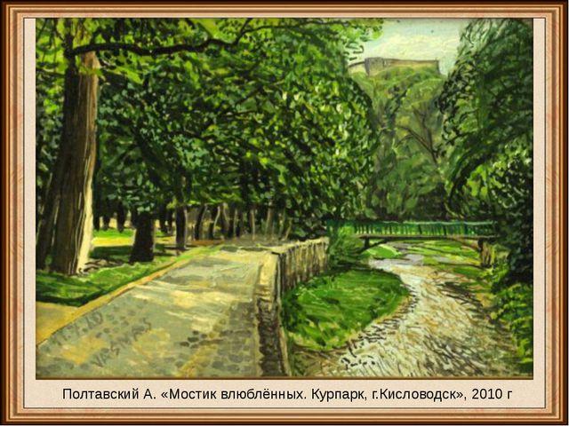 Полтавский А. «Мостик влюблённых. Курпарк, г.Кисловодск», 2010 г