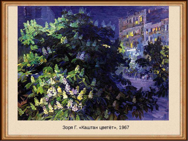 Зоря Г. «Каштан цветёт», 1967