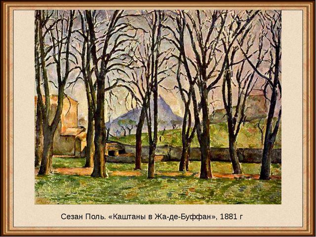 Сезан Поль. «Каштаны в Жа-де-Буффан», 1881 г