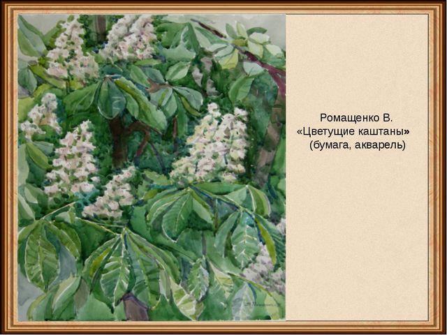 Ромащенко В. «Цветущиекаштаны» (бумага, акварель)