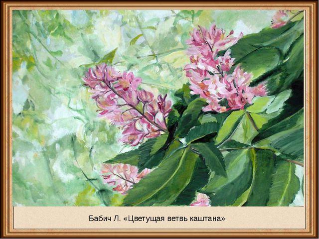 Бабич Л. «Цветущая ветвь каштана»