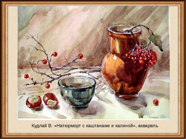 Кудлай В. «Натюрморт с каштанами и калиной», акварель