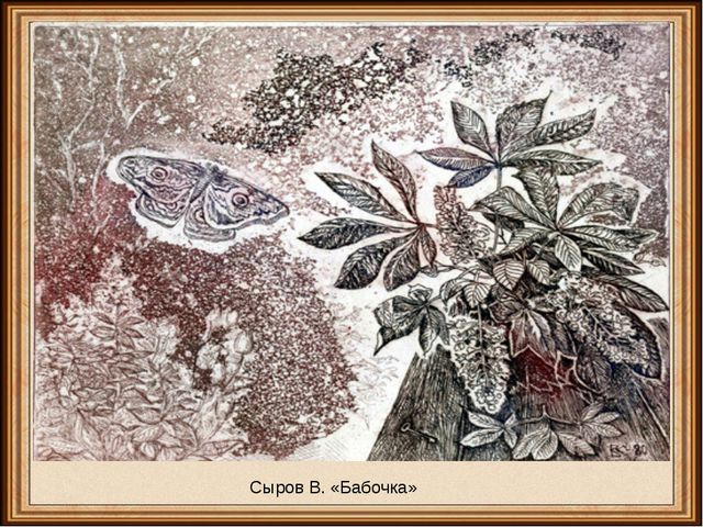 Сыров В. «Бабочка»
