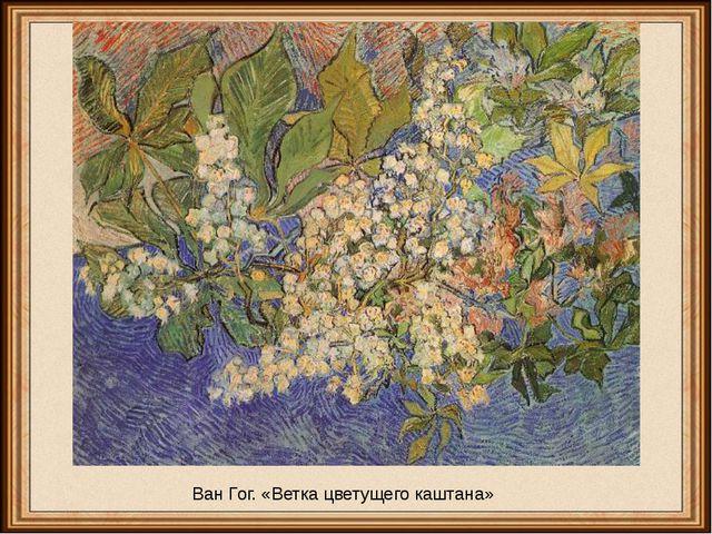 Ван Гог. «Ветка цветущего каштана»