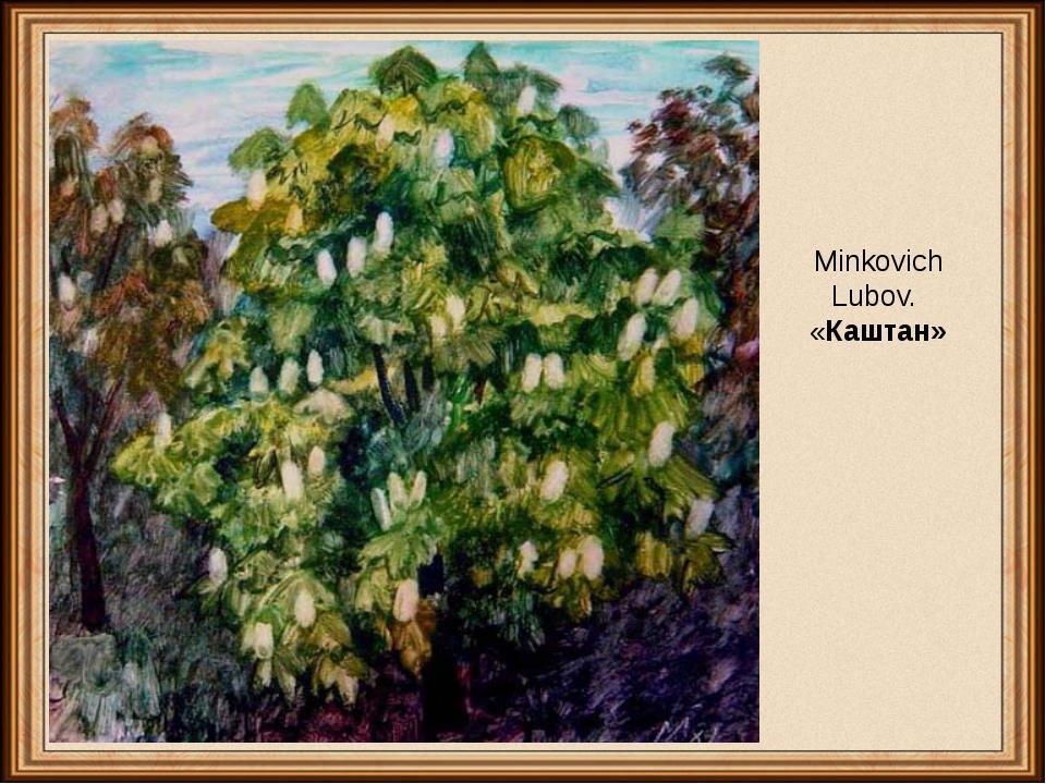 Minkovich Lubov. «Каштан»
