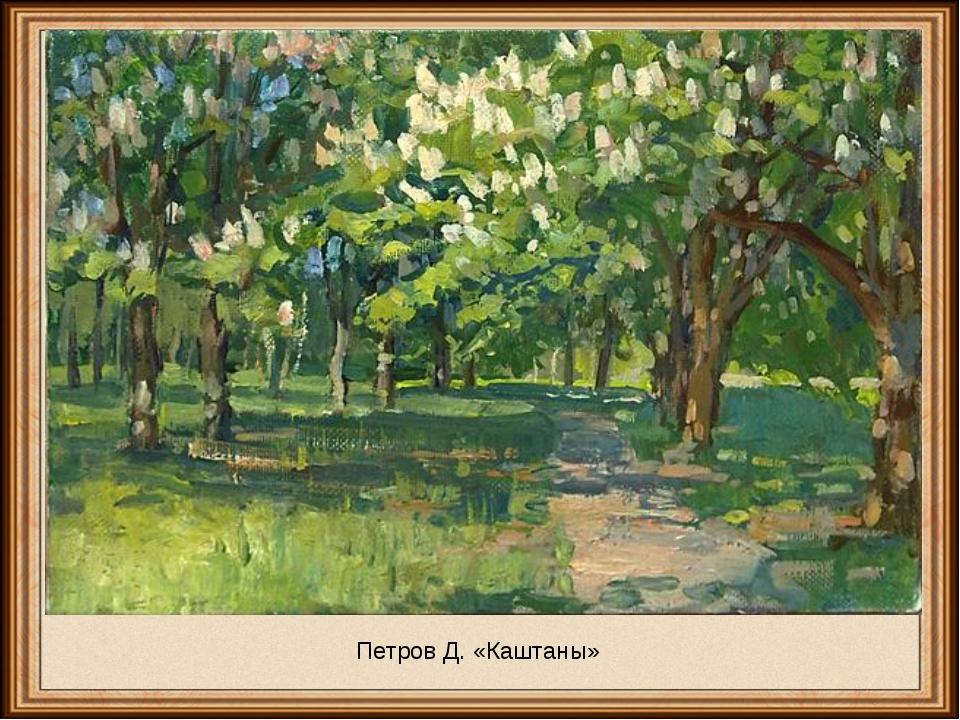 Петров Д. «Каштаны»