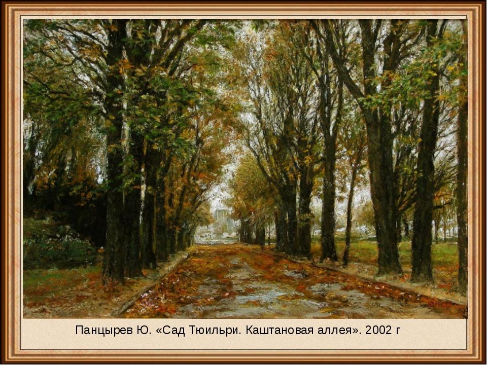 Панцырев Ю. «Сад Тюильри. Каштановая аллея».2002 г