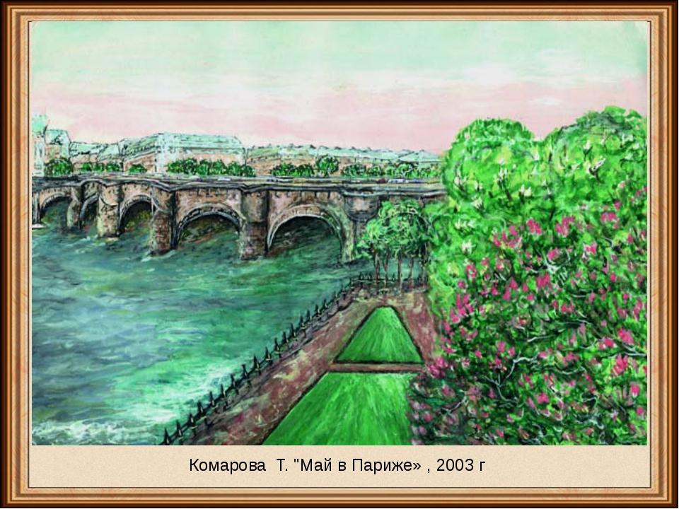 "Комарова Т. ""Май в Париже» , 2003 г"