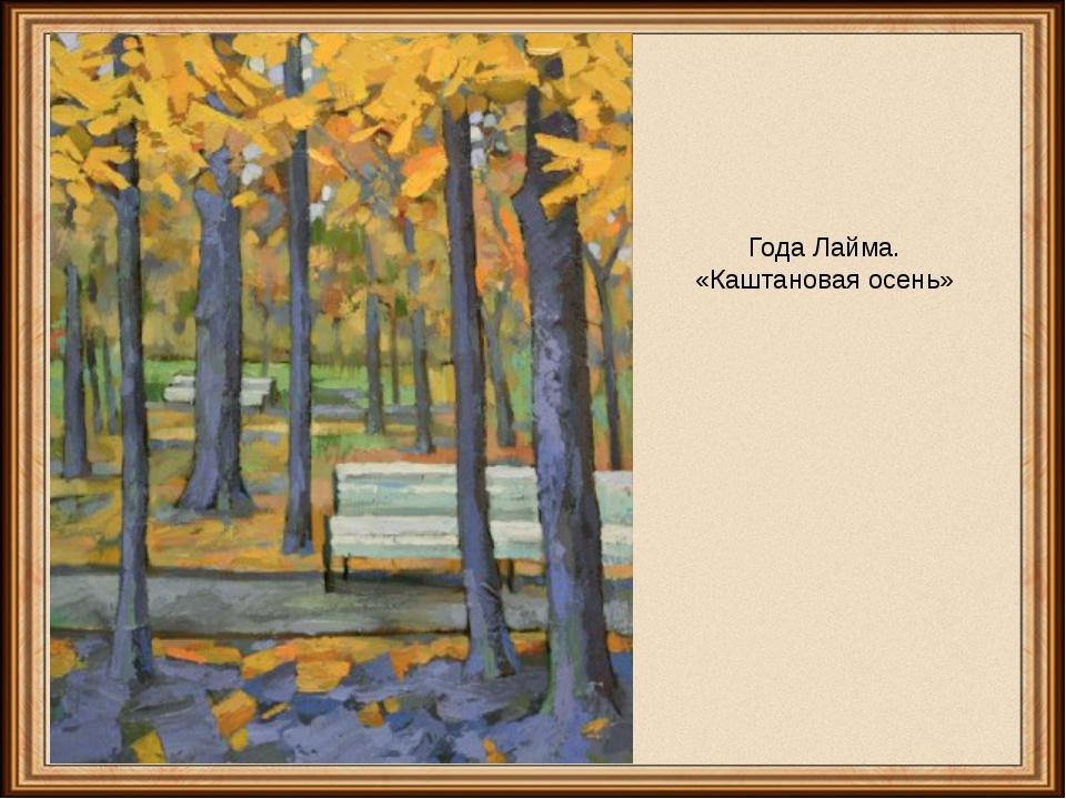 Года Лайма. «Каштановая осень»