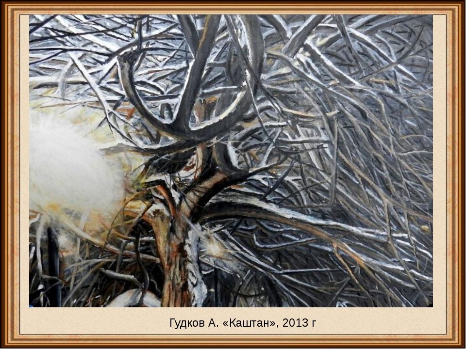 Гудков А. «Каштан», 2013 г