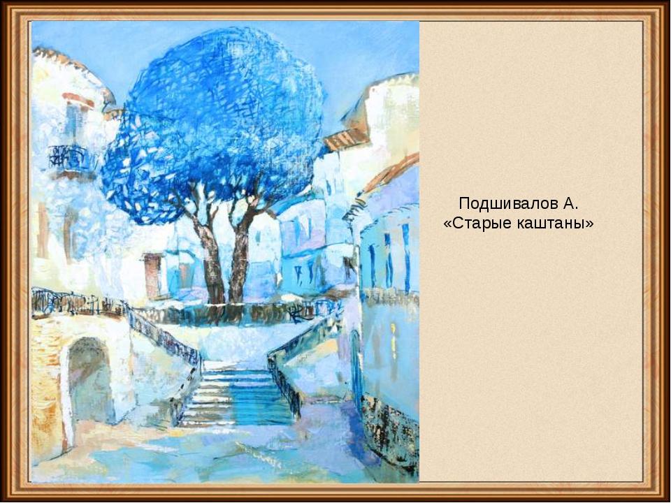 Подшивалов А. «Старые каштаны»
