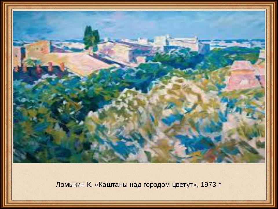 Ломыкин К. «Каштаны над городом цветут», 1973 г