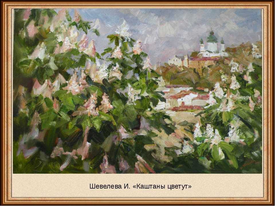 Шевелева И. «Каштаны цветут»