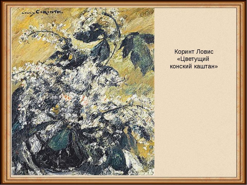 Коринт Ловис «Цветущий конский каштан»