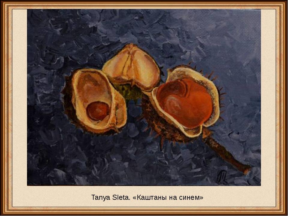 Tanya Sleta. «Каштаны на синем»