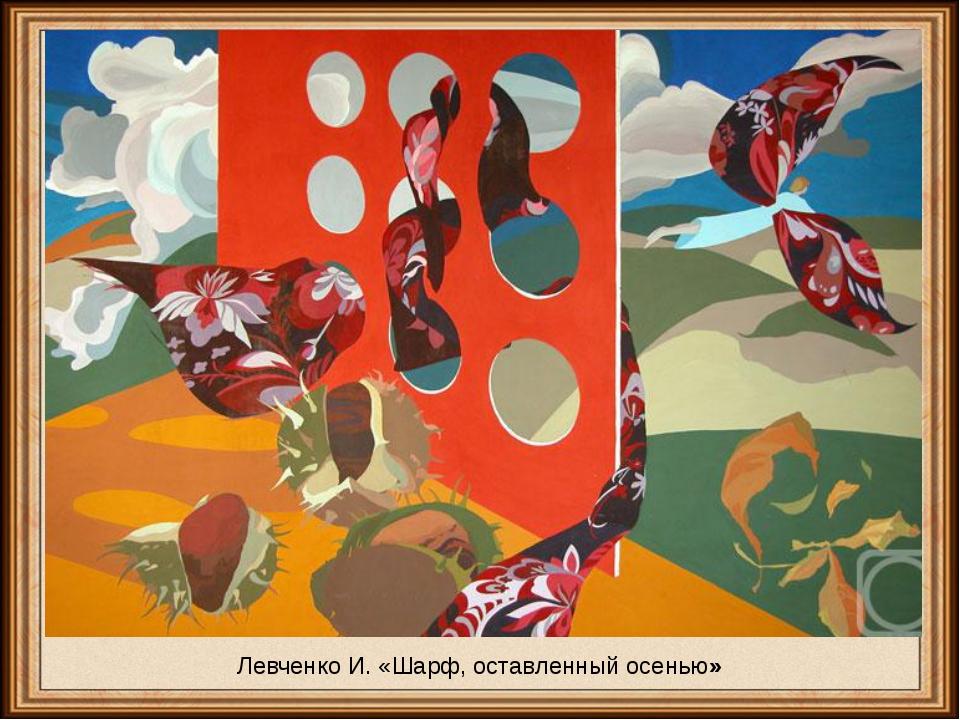 Левченко И. «Шарф, оставленный осенью»