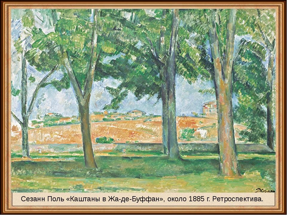 Сезанн Поль «КаштанывЖа-де-Буффан», около 1885 г. Ретроспектива.