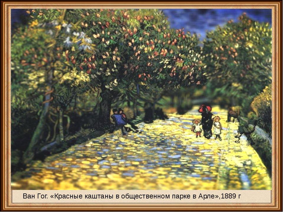 Ван Гог. «Красныекаштаныв общественном парке в Арле»,1889 г