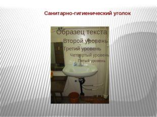 Санитарно-гигиенический уголок