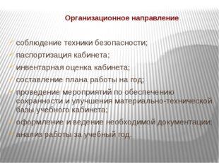 Организационное направление соблюдение техники безопасности; паспортизация ка