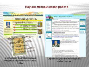 Научно-методическая работа Сертификат подтверждающий создание персонального с