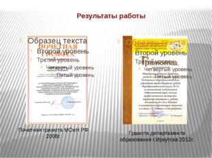 Результаты работы Почетная грамота МОиН РФ 2008г. Грамота департамента образо