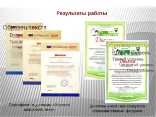 Результаты работы Сертификат и дипломы «Учителя цифрового века» Дипломы участ