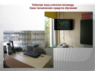 Рабочая зона учителя-логопеда Зона технических средств обучения