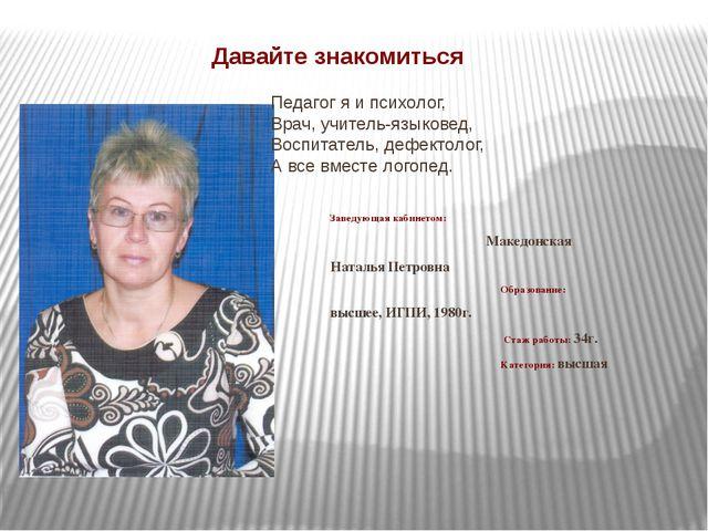Заведующая кабинетом: Македонская Наталья Петровна Образование: высшее, ИГ...