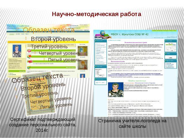 Научно-методическая работа Сертификат подтверждающий создание персонального с...