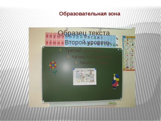 Образовательная зона