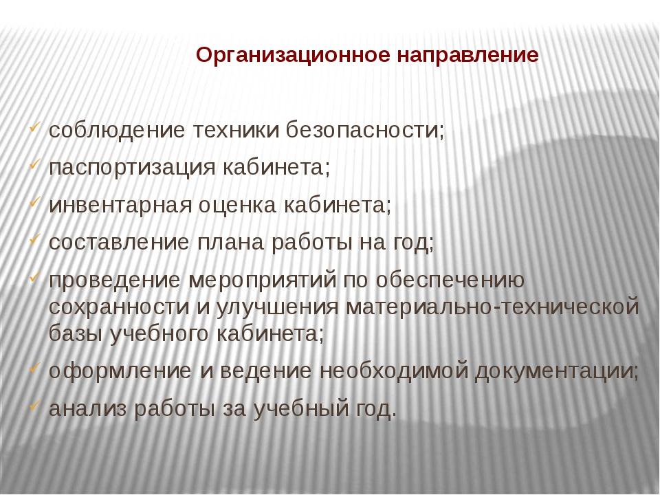Организационное направление соблюдение техники безопасности; паспортизация ка...
