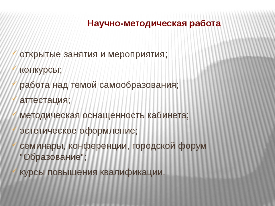 Научно-методическая работа открытые занятия и мероприятия; конкурсы; работа н...