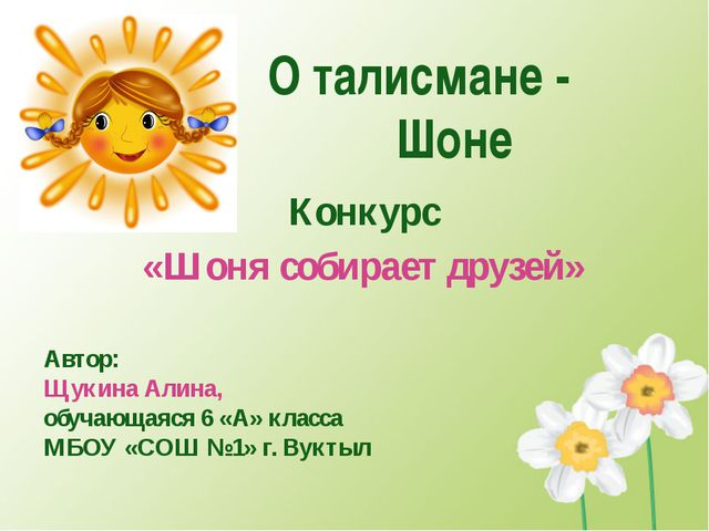 О талисмане - Шоне Конкурс «Шоня собирает друзей» Автор: Щукина Алина, обуча...